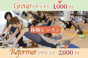 グループ(マット)体験1000円、リフォーマー(マシン)体験2000円